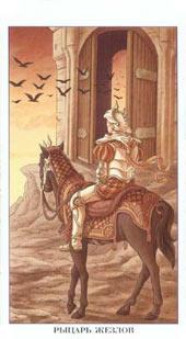 Рыцарь Жезлов